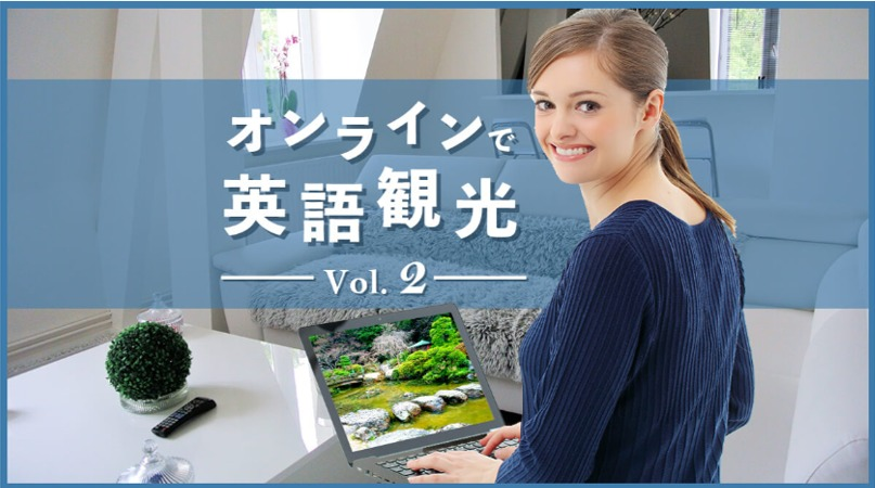 オンラインで英語観光2