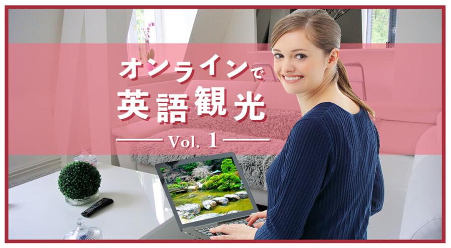 オンラインで英語観光1