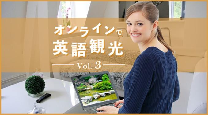 オンラインで英語観光3